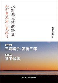 水野源三精選詩集