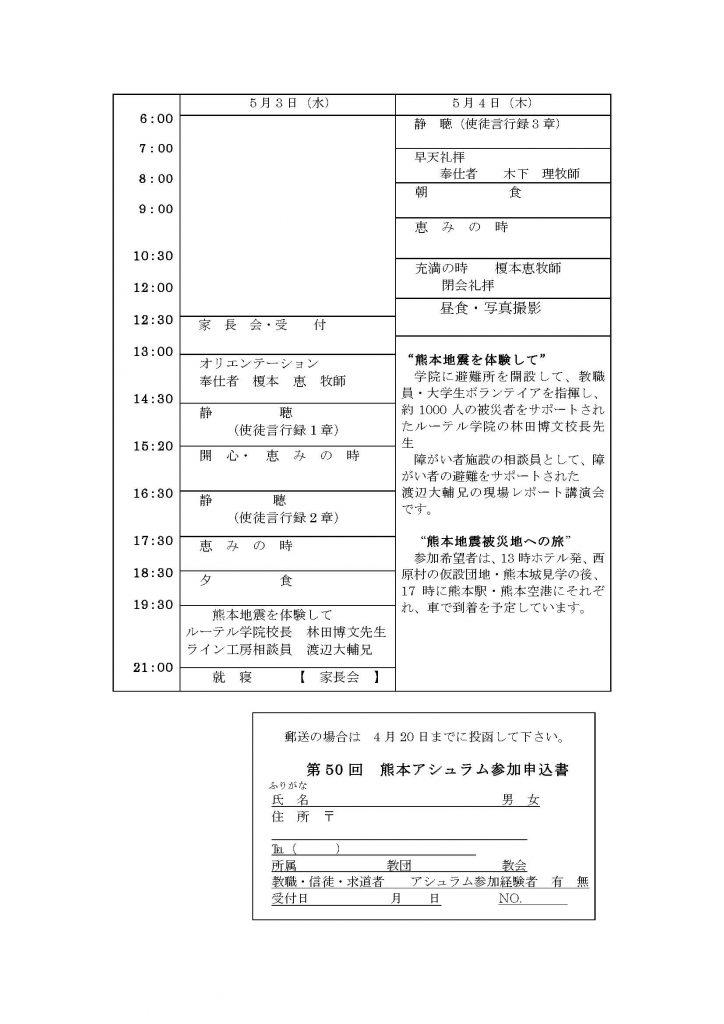 第50回熊本アシュラムプログラム