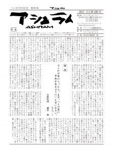 701_0001_201703_ページ_1