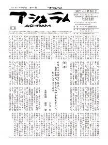 701_0001_201704_ページ_1