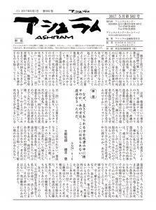 701_0001_201705_ページ_1