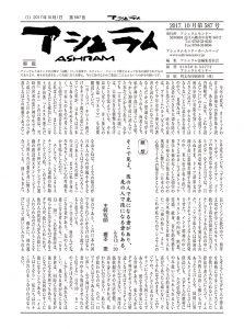 701_0001_201710_ページ_1