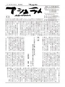 701_0001_201711_ページ_1