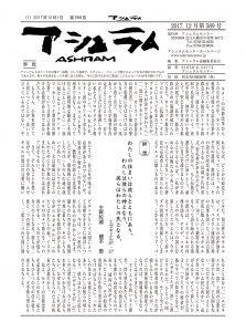 701_0001_201712_ページ_1