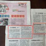 台湾のキリスト教新聞「教会公報」に榎本恵主幹牧師のコラム
